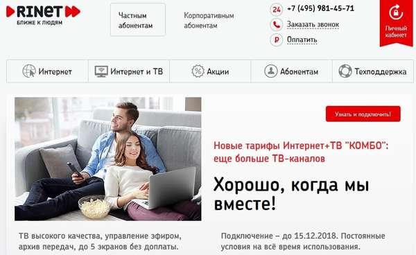 Возможности личного кабинета Ринет (RiNet)