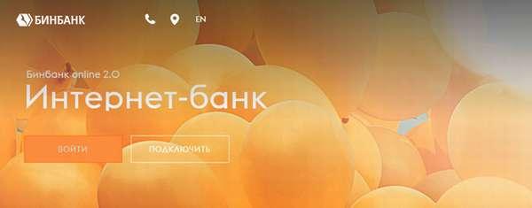 Сервис Бинбанка для пользователей