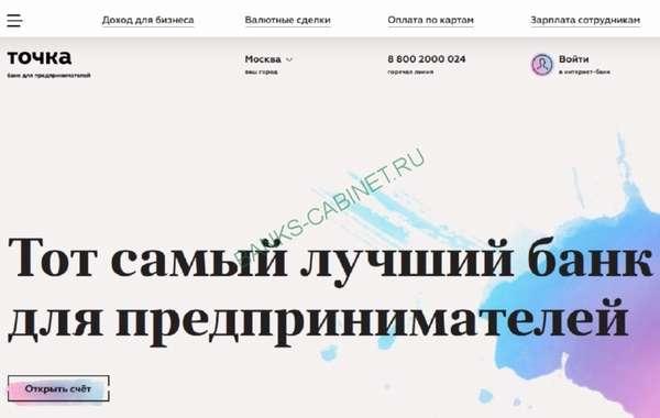 Главная страница официального сайта Банка Точка