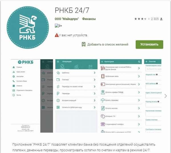 РНКБ банк приложение