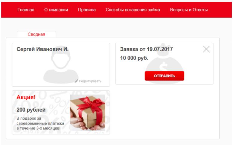 «Желдорзайм»: вход и регистрация Личного кабинета. Как быстро получить займ
