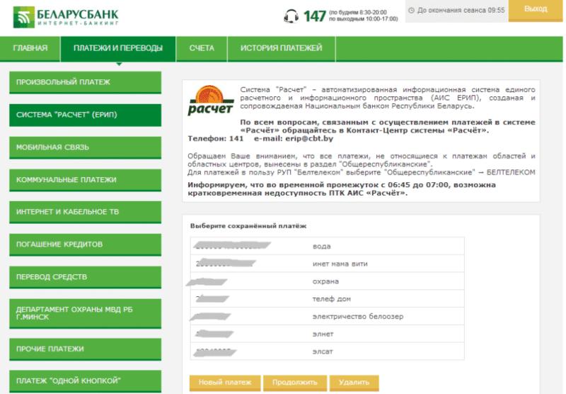 Личный кабинет Беларусбанк