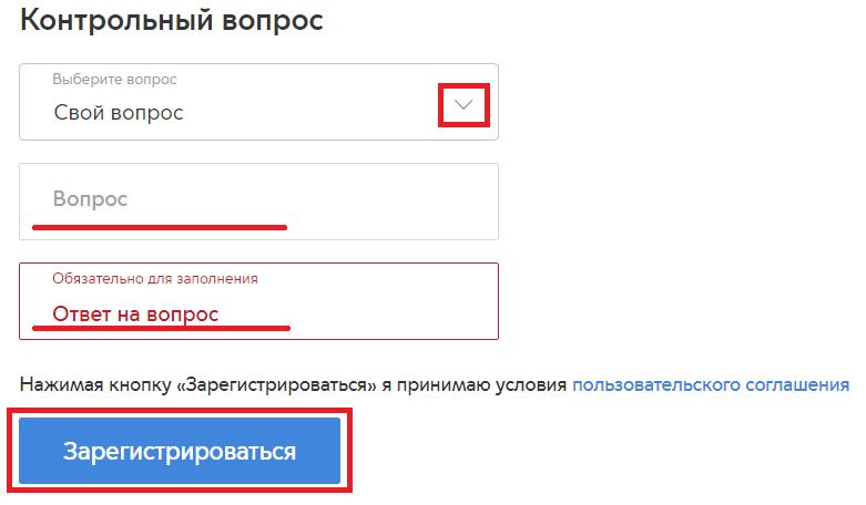 Как зарегистрироваться на ПГУ МОС РУ