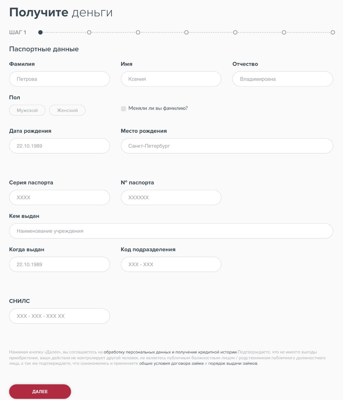 Регистрация личного кабинета Руббери