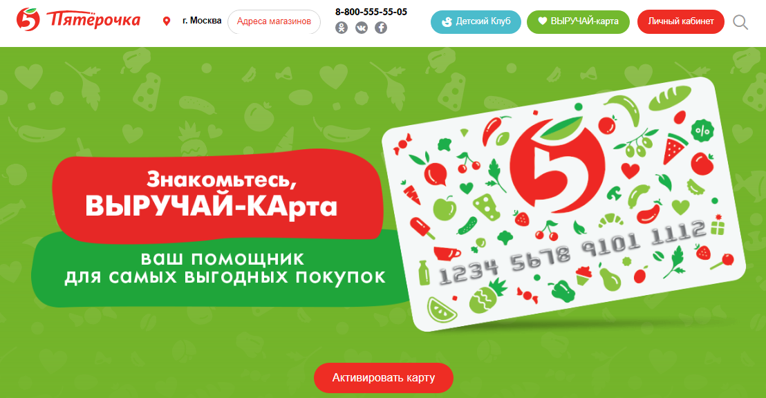 Портал www.5ka.ru/card