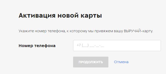Активировать карту на сайте www.5ka.ru/card