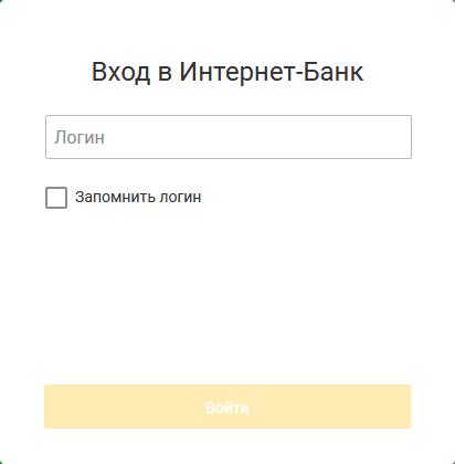 Вход в личный кабинет Банка Ростфинанс