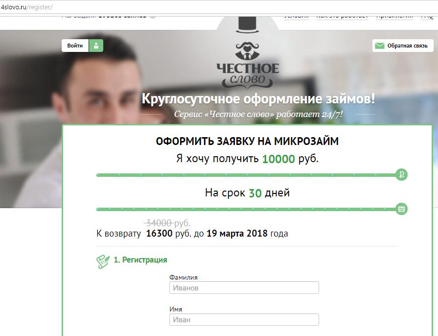 Регистрация на сайте Честное слово