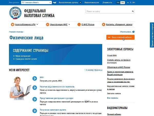 Электронные сервисы на сайте Налоговой