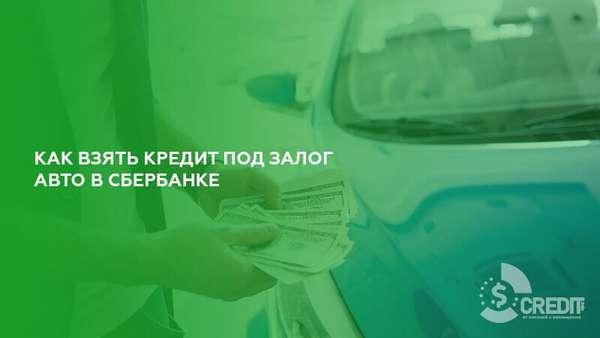 Как взять кредит под залог авто в Сбербанке