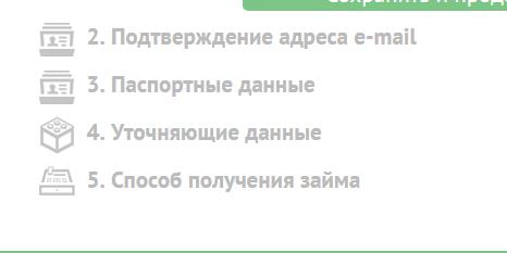 Регистрация на сайте 4slovo