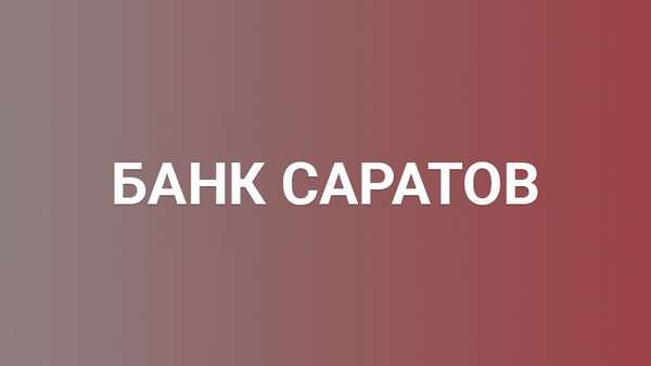 Банк Саратов