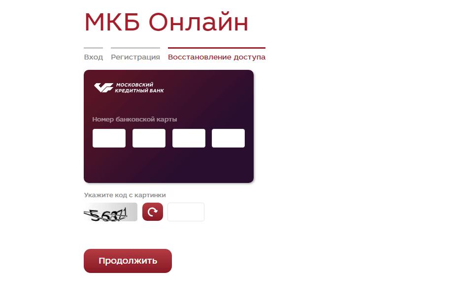 Восстановление пароля личного кабинета банка МКБ