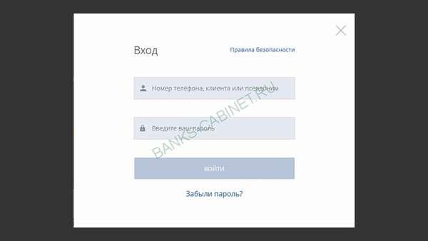 Вход в Интернет-банк Промсвязьбанк