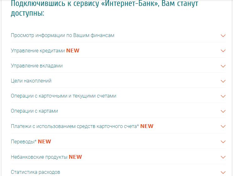 Возможности интернет банка Запсибкомбанк