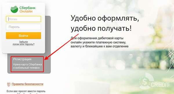 Как зарегистрироваться в системе Сбербанк Онлайн?