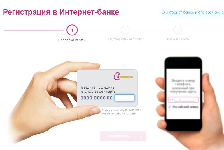 Клюква интернет-банк вход в личный кабинет, регистрация, мобильное приложение