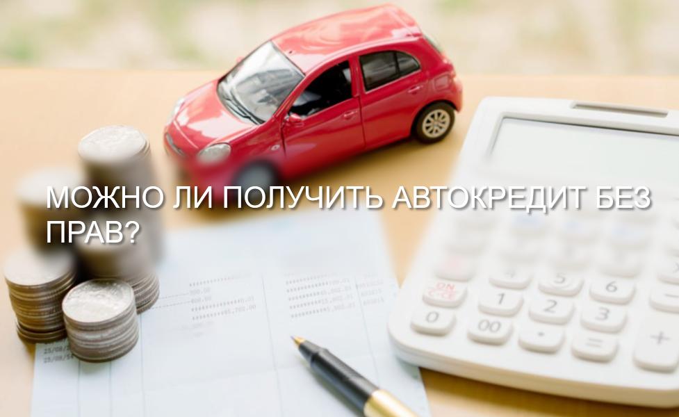 Можно ли взять автокредит без прав
