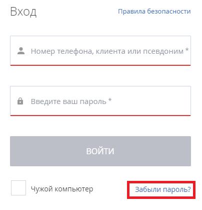Как восстановить пароль от промсвязьбанка