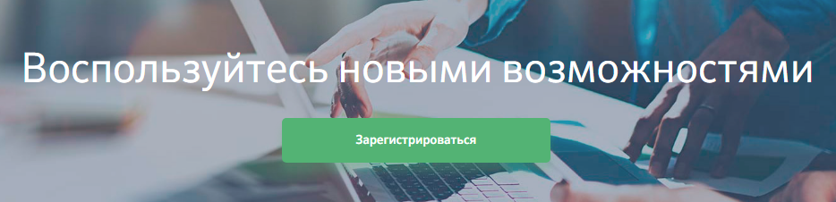 Регистрация в личном кабинете Сбербанка Партнеры Риэлторы