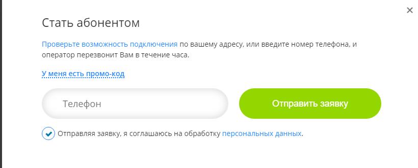Подача заявки на подключение