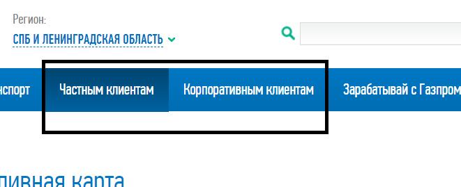 Клиенты компании Газпром