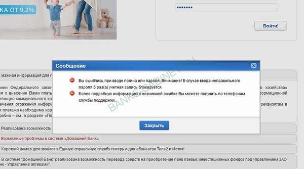 Восстановление доступа к личному кабинет Домашнего банка Газпромбанк