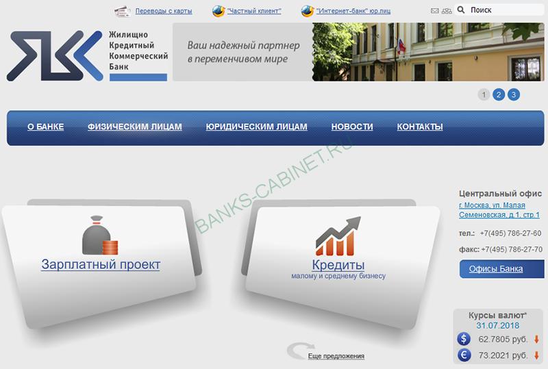 Главная страница официального сайта Банка Жилкредит