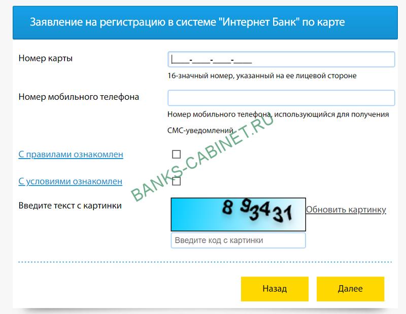Восстановление пароля личного кабинета банка Кубань Кредит