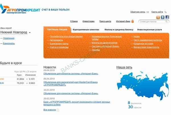 Главная страница официального сайта Агропромкредит