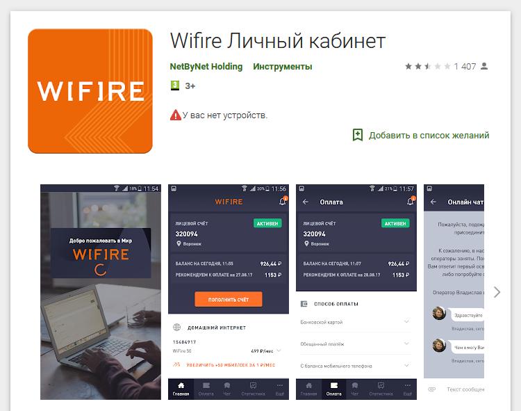Мобильное приложение Wifire