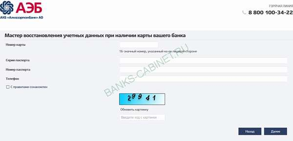 Восстановление доступа к личному кабинету Алмазэргиэнбанка