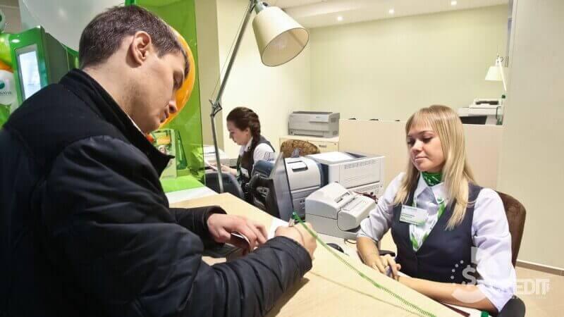 Перевод кредита в Сбербанк из другого банка