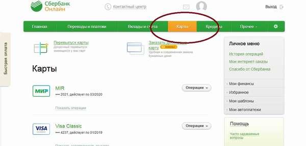 Как быстро перевести деньги с кредитной карты Сбербанк: онлайн кабинет, приложение и банкомат
