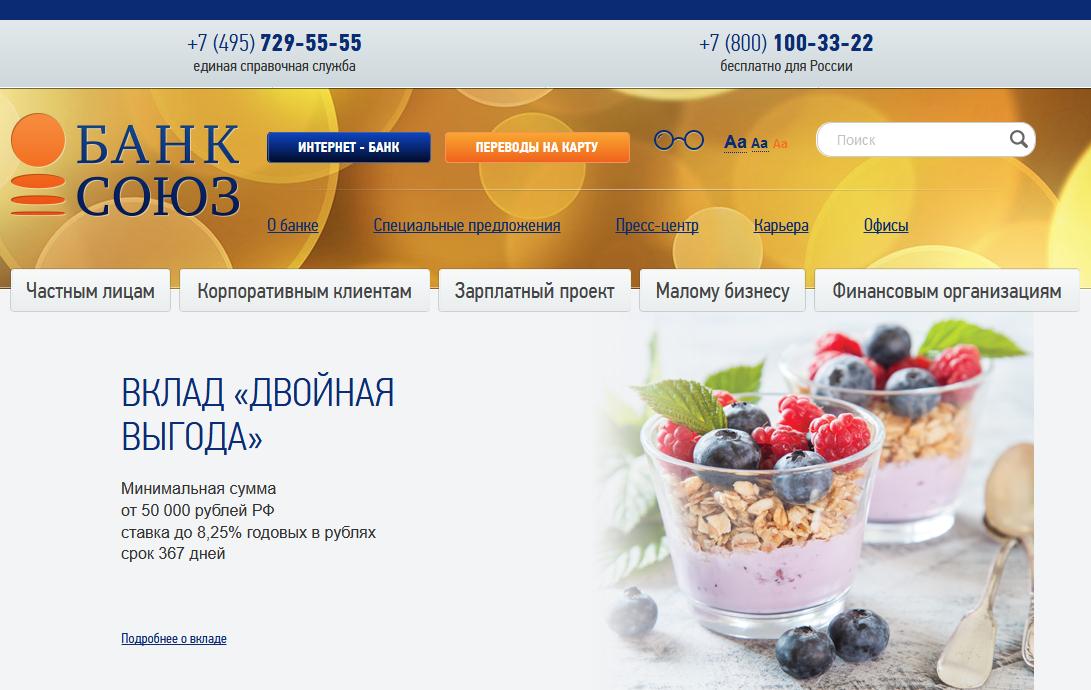 Главная страница официального сайта Банка Союз