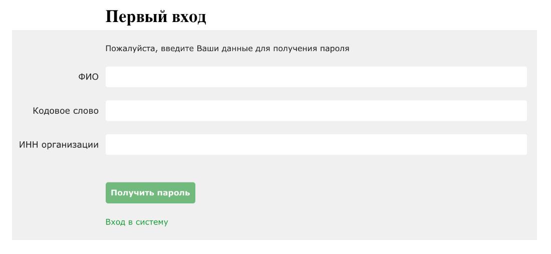 Регистрация в системе Ак Барс Бизнес Онлайн