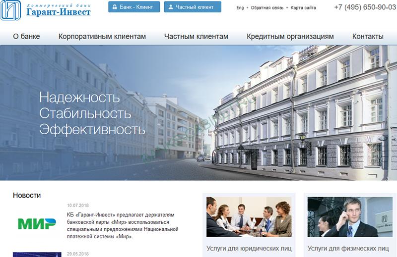 Главная страница официального сайта Гарант Инвеста