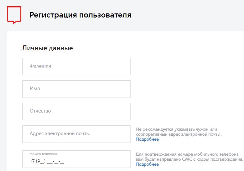 Регистрация на сайте pgu mos ru