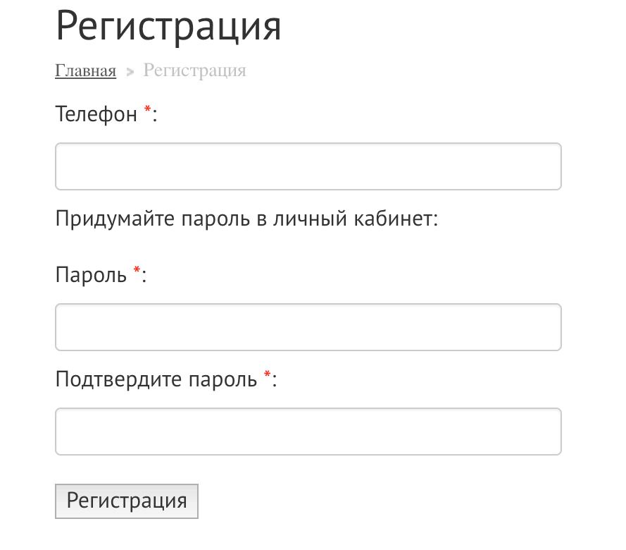 Форма регистрации личного кабинета Фастмани (Fastmoney)