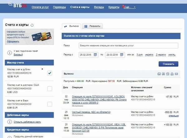 Личный кабинет ВТБ24 Онлайн