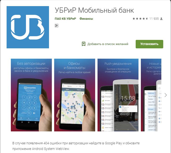 Скачать мобильное приложение банка УБРиР