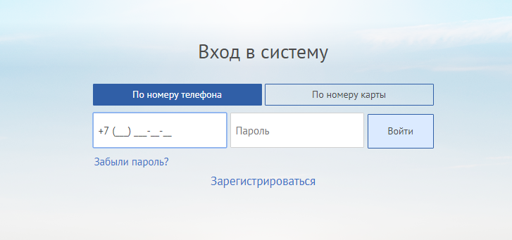 Вход на сайте Ижкомбанка по номеру телефона
