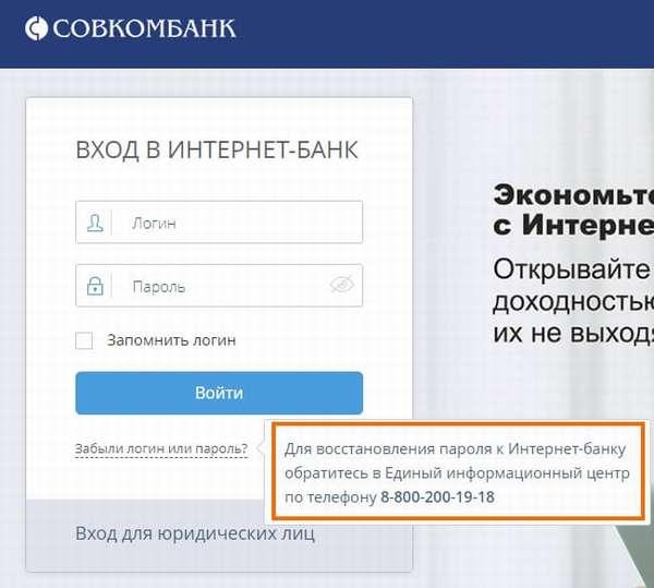 Восстановление пароля от Совкомбанка