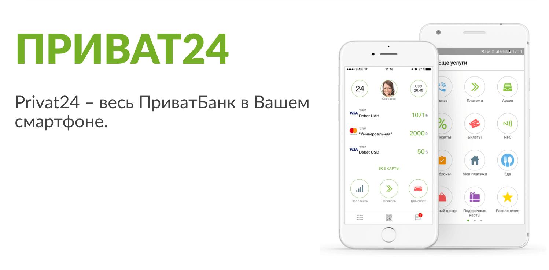 мобильное приложение Приват24