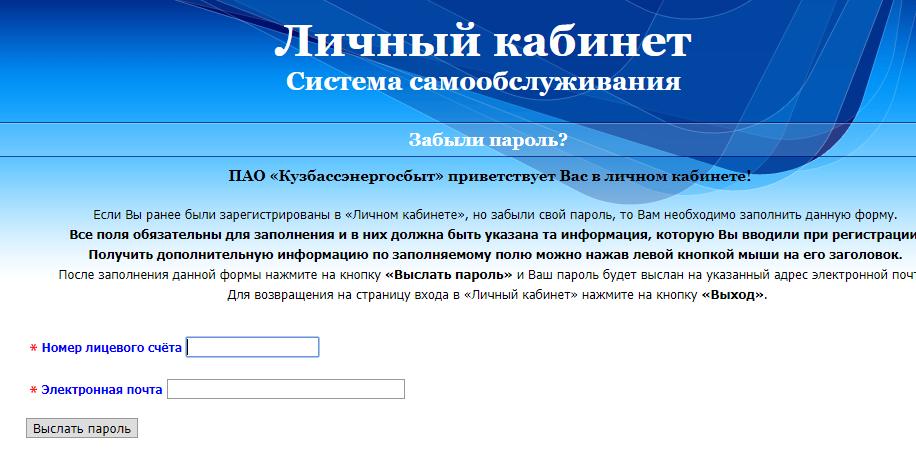 Восстановление данных от личного кабинета Кузбассэнергосбыт