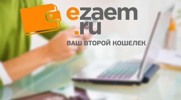 Езаем: вход в личный кабинет