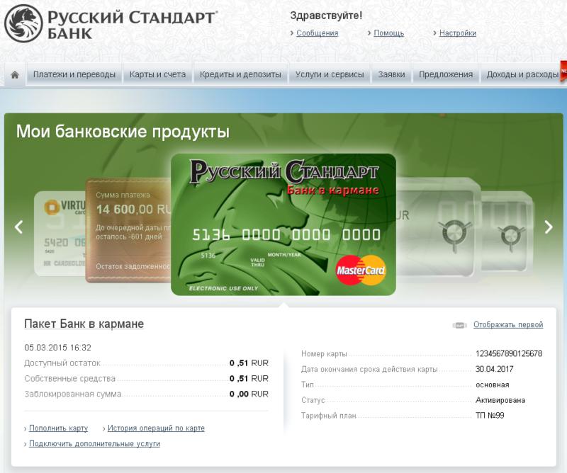 Личный кабинет банка Русский Стандарт
