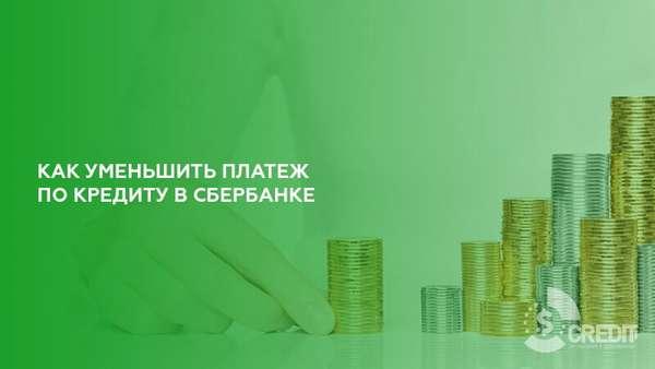 Как уменьшить платеж по кредиту в Сбербанке