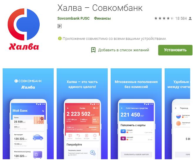 Мобильное приложение Халва Совкомбанк