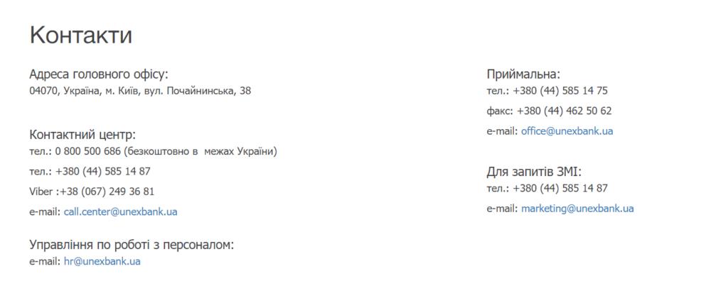 UnexBank (Украина): личный кабинет, полезная информация